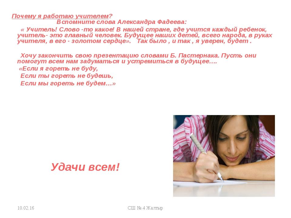* СШ № 4 Жалтыр Почему я работаю учителем? Вспомните слова Александра Фадеева...