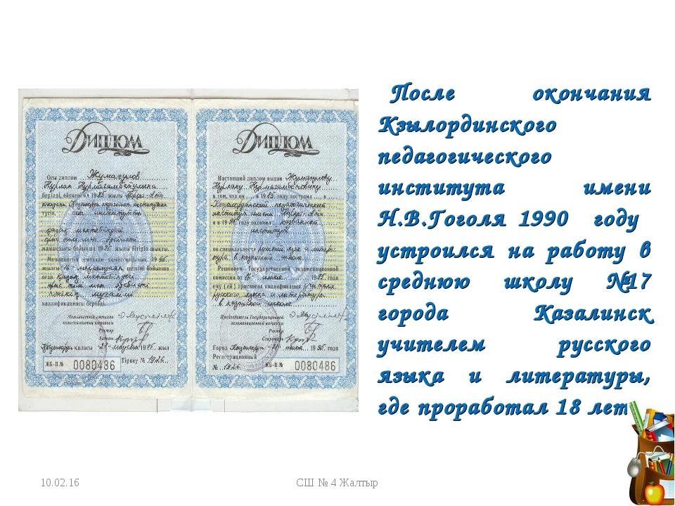 * СШ № 4 Жалтыр После окончания Кзылординского педагогического института имен...