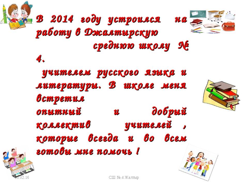 * СШ № 4 Жалтыр В 2014 году устроился на работу в Джалтырскую среднюю школу №...