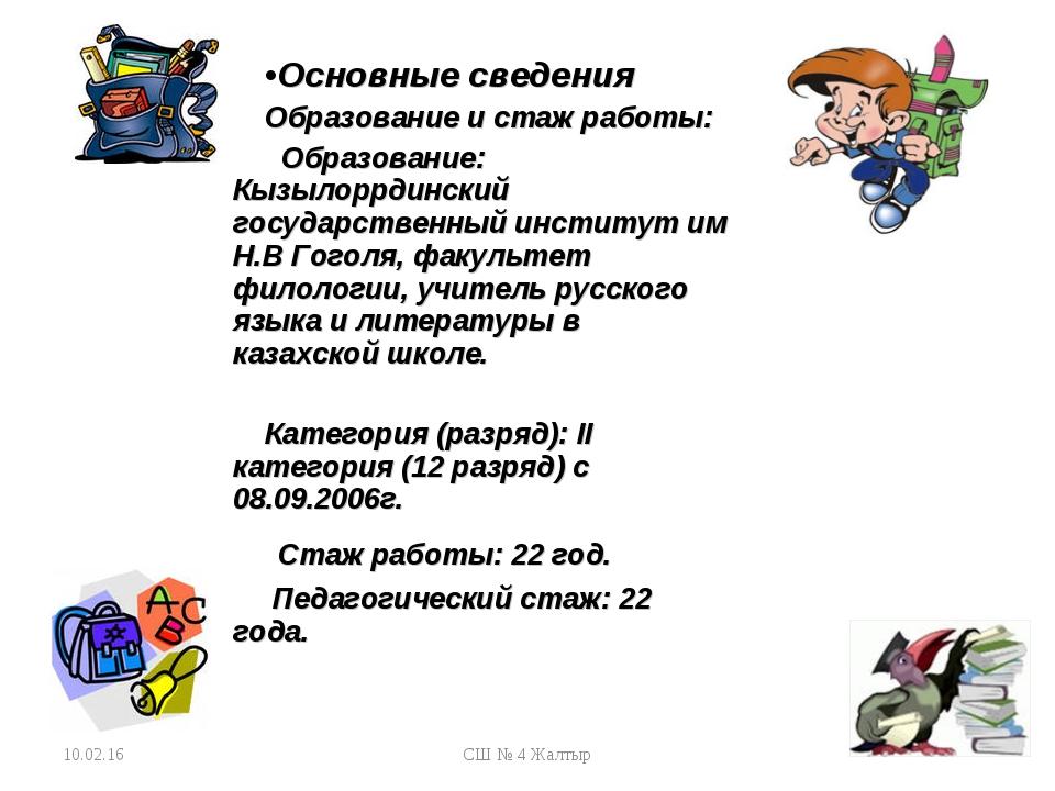 * СШ № 4 Жалтыр Основные сведения Образование и стаж работы: Образование: Кыз...