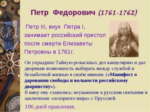 Петр Федорович (1761-1762) Петр III, внук Петра I, занимает российский престо