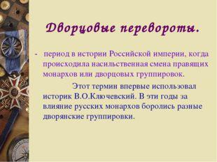 Дворцовые перевороты. - период в истории Российской империи, когда происходил