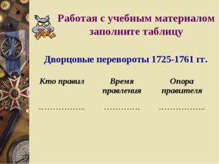 Дворцовые перевороты 1725-1761 гг. Работая с учебным материалом заполните таб