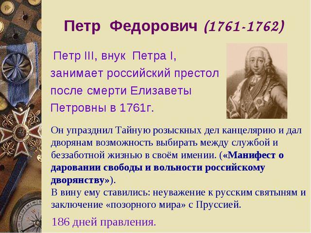 Петр Федорович (1761-1762) Петр III, внук Петра I, занимает российский престо...