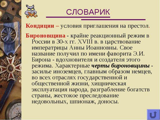 Кондиции – условия приглашения на престол. Бироновщина - крайне реакционный р...