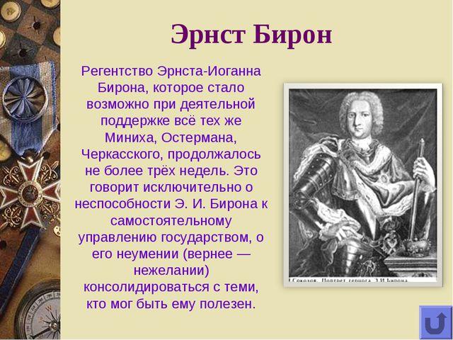 Эрнст Бирон Регентство Эрнста-Иоганна Бирона, которое стало возможно при дея...