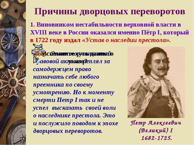 Петр Алексеевич (Великий) I 1682-1725. Этот нормативный правовой акт закрепля...