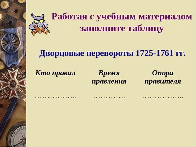 Дворцовые перевороты 1725-1761 гг. Работая с учебным материалом заполните таб...