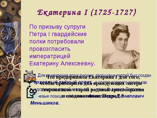 Екатерина I (1725-1727) По призыву супруги Петра I гвардейские полки потребов...