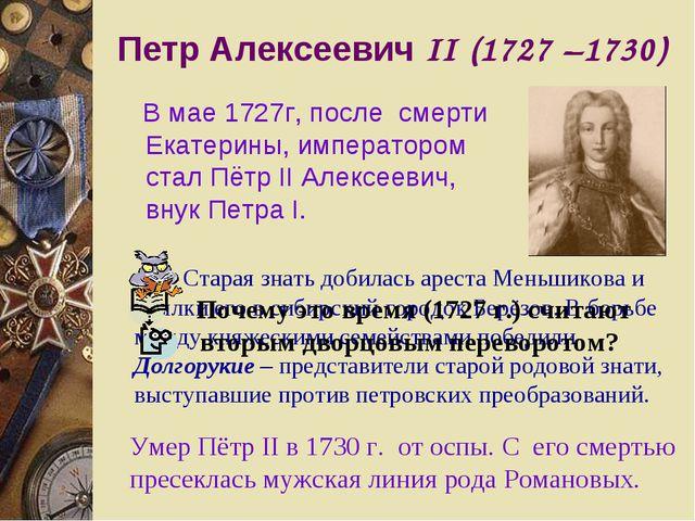 Петр Алексеевич II (1727 –1730) В мае 1727г, после смерти Екатерины, императо...