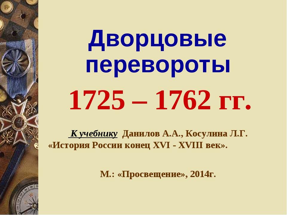 Дворцовые перевороты 1725 – 1762 гг. К учебнику Данилов А.А., Косулина Л.Г....