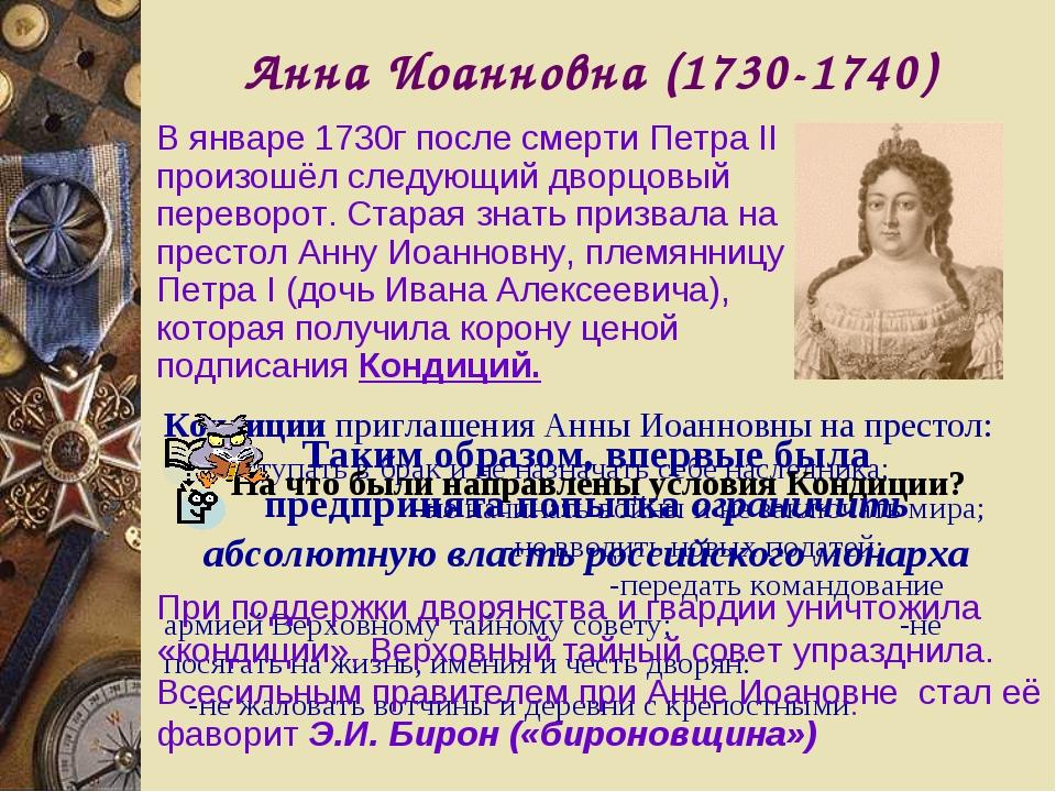 Анна Иоанновна (1730-1740) В январе 1730г после смерти Петра II произошёл сле...