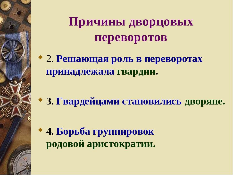 2. Решающая роль в переворотах принадлежала гвардии. 3. Гвардейцами становили...