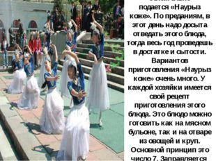В этот день помимо традиционных казахских блюд, к столу обязательно подается
