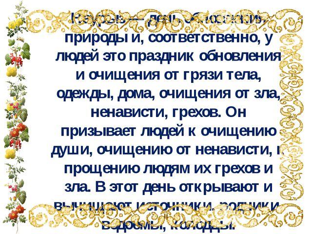 Наурыз — день обновления природы и, соответственно, у людей это праздник обно...