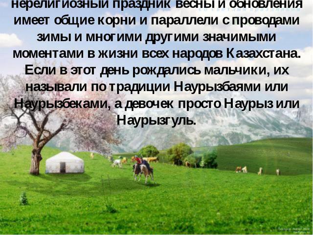 Следует отметить, что Наурыз мейрамы как нерелигиозный праздник весны и обнов...