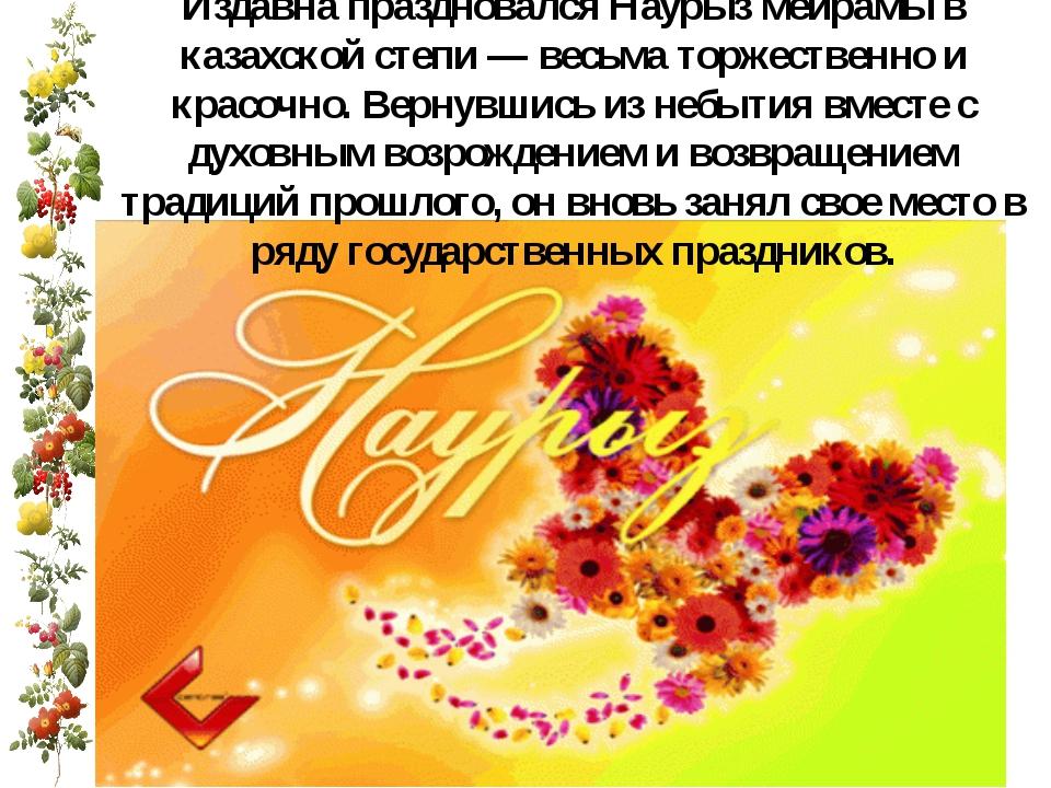 Издавна праздновался Наурыз мейрамы в казахской степи — весьма торжественно и...