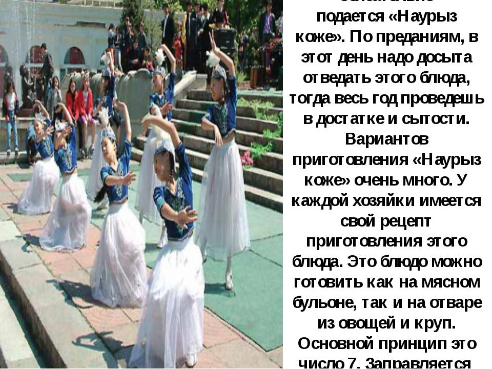 В этот день помимо традиционных казахских блюд, к столу обязательно подается...