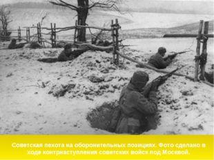 Советская пехота на оборонительных позициях. Фото сделано в ходе контрнаступл