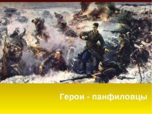 Герои - панфиловцы