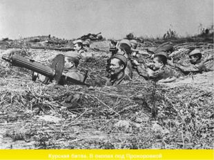 Курская битва. В окопах под Прохоровкой