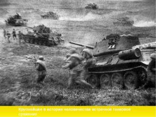 Крупнейшее в истории человечества встречное танковое сражение