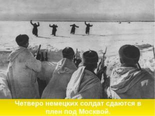 Четверо немецких солдат сдаются в плен под Москвой.