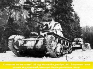 Советские легкие танки Т-26 под Москвой в декабре 1941. В колонне танки разны