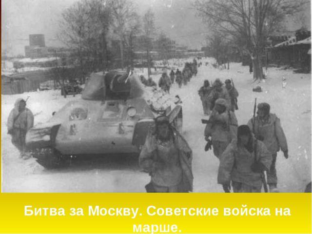 Битва за Москву. Советские войска на марше.