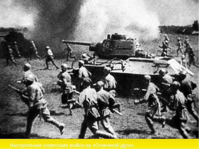 Наступление советских войск на «Огненной дуге»