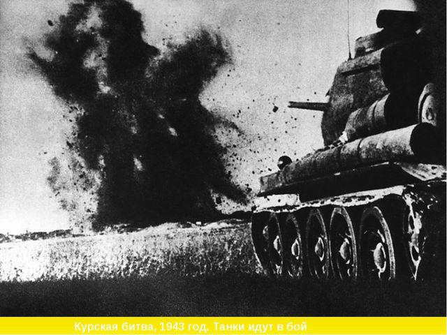 Курская битва, 1943 год. Танки идут в бой