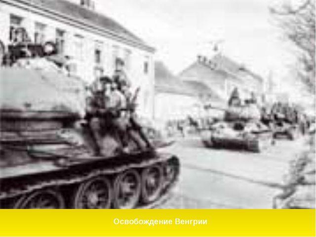 Освобождение Венгрии