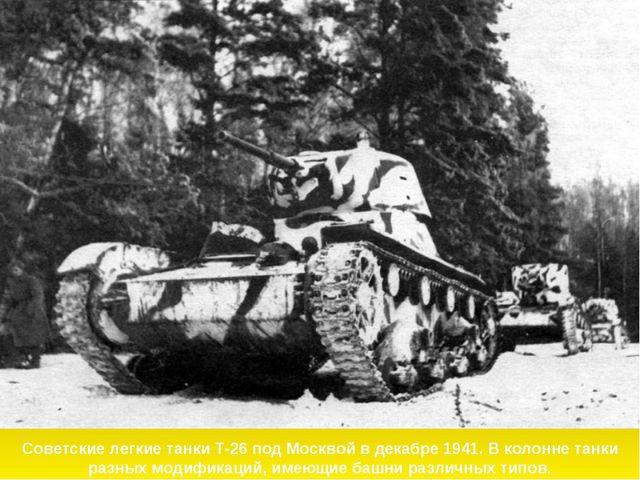 Советские легкие танки Т-26 под Москвой в декабре 1941. В колонне танки разны...
