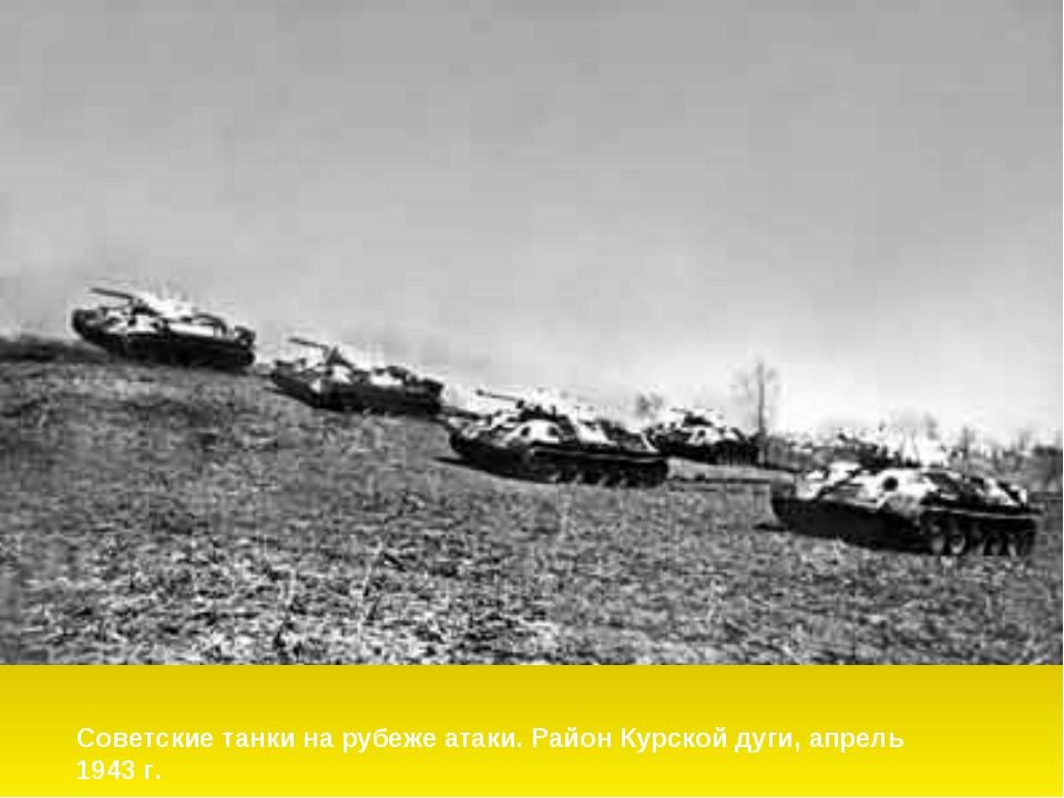 Советские танки на рубеже атаки. Район Курской дуги, апрель 1943г.