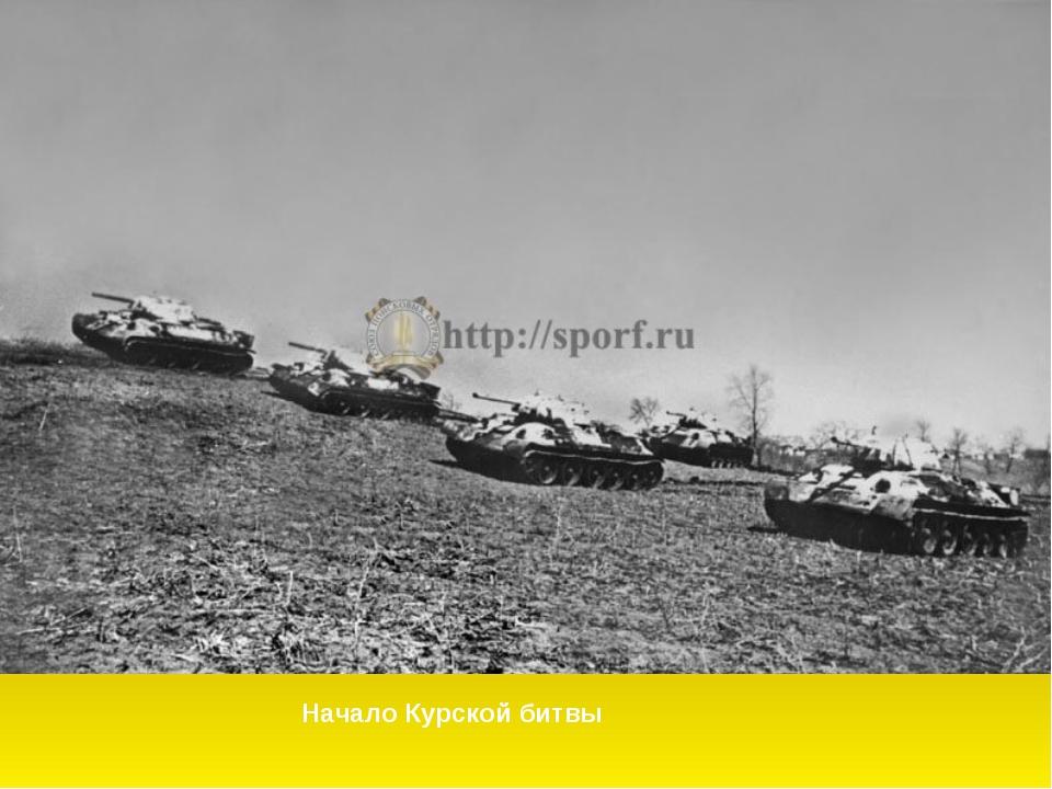 Начало Курской битвы