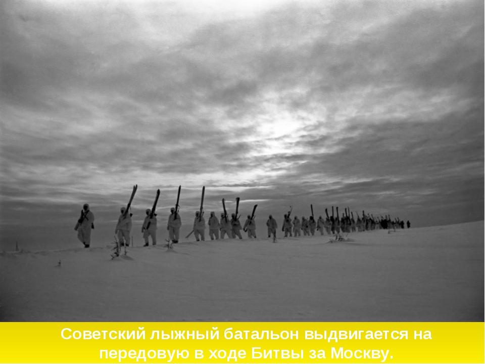 Советский лыжный батальон выдвигается на передовую в ходе Битвы за Москву.