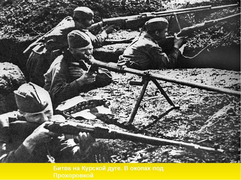 Битва на Курской дуге. В окопах под Прохоровкой