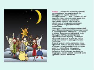 Коляда - славянский праздник зимнего солнцеворота и одноименный бог. Праздну