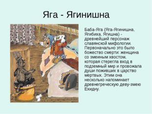 Яга - Ягинишна Баба-Яга (Яга-Ягинишна, Ягибиха, Ягишна) - древнейший персонаж