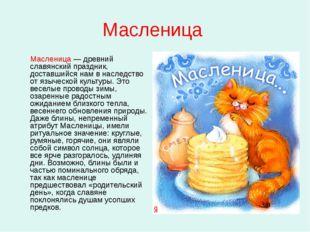 Масленица Масленица — древний славянский праздник, доставшийся нам в наследст