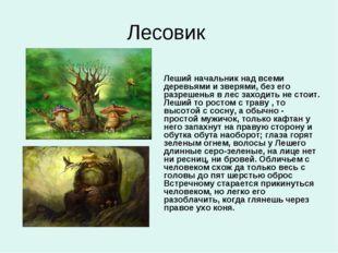 Лесовик Леший начальник над всеми деревьями и зверями, без его разрешенья в л