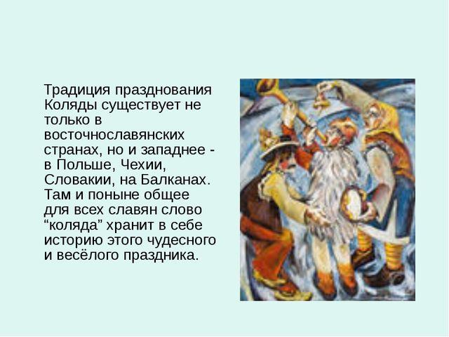 Традиция празднования Коляды существует не только в восточнославянских стран...