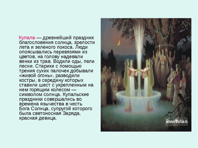 Купала — древнейший праздник благословения солнца, зрелости лета и зеленого...