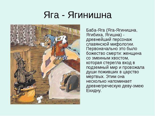 Яга - Ягинишна Баба-Яга (Яга-Ягинишна, Ягибиха, Ягишна) - древнейший персонаж...