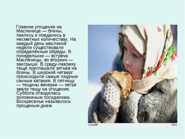 Главное угощение на Масленице — блины, пеклись и поедались в несметных колич...