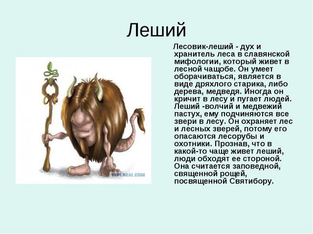 Леший Лесовик-леший - дух и хранитель леса в славянской мифологии, который жи...