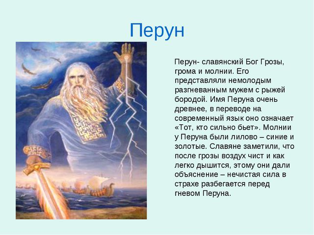 Перун Перун- славянский Бог Грозы, грома и молнии. Его представляли немолодым...