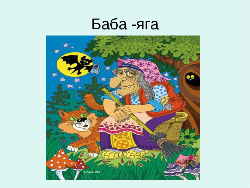 Баба -яга