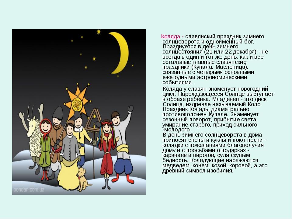 Коляда - славянский праздник зимнего солнцеворота и одноименный бог. Праздну...