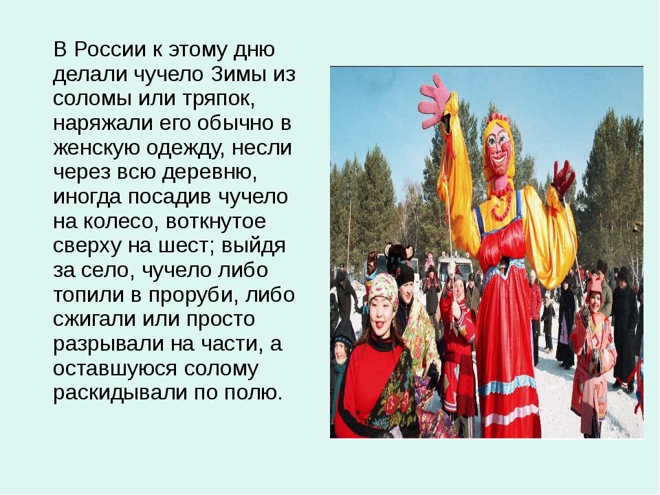 В России к этому дню делали чучело Зимы из соломы или тряпок, наряжали его о...